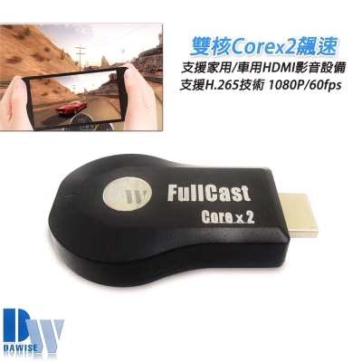 FullCast New雙核心 無線影音鏡像投影器(加送2大好禮)