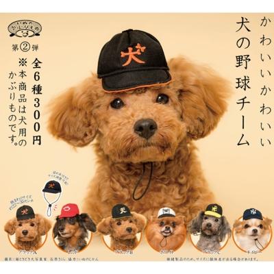 日本正版 全套6款 狗狗 專屬頭巾 第二彈 P2 棒球帽篇 扭蛋 奇譚