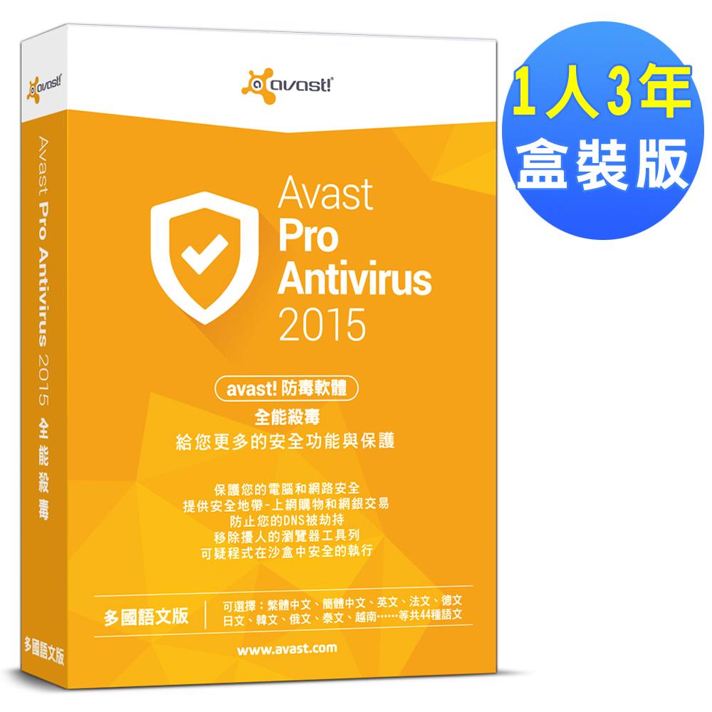 avast! Pro Antivirus 2015 艾維斯特全能殺毒 1人3年 盒裝版