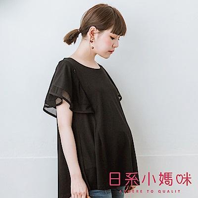 日系小媽咪孕婦裝-哺乳衣~紗網鏤空荷葉袖上衣 (共三色)