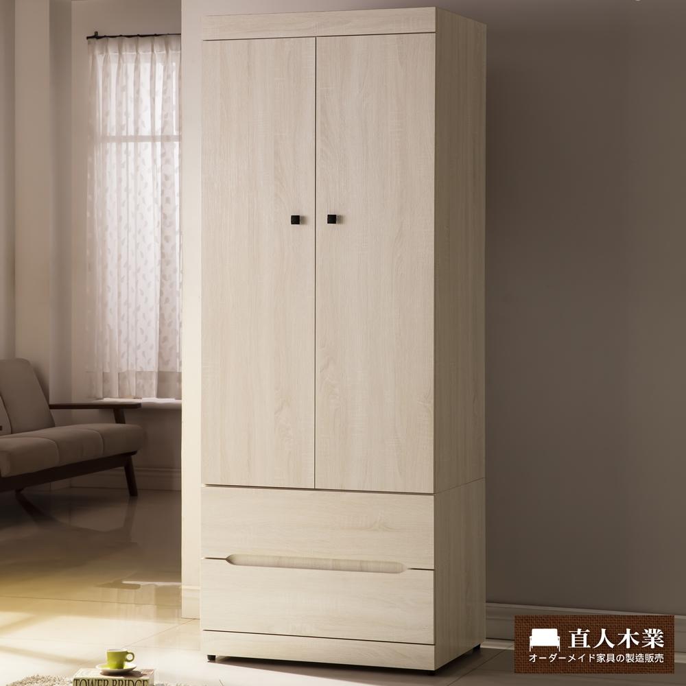 日本直人木業-COCO白橡80CM高衣櫃(80x54x209cm)