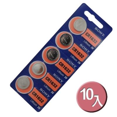 SONY公司貨 CR-1632/ CR1632 鈕扣型電池 (10顆入)
