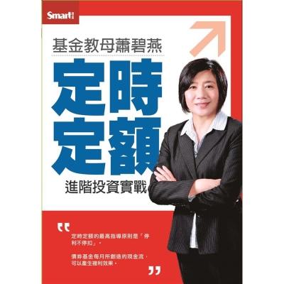基金教母蕭碧燕定時定額進階投資實戰DVD