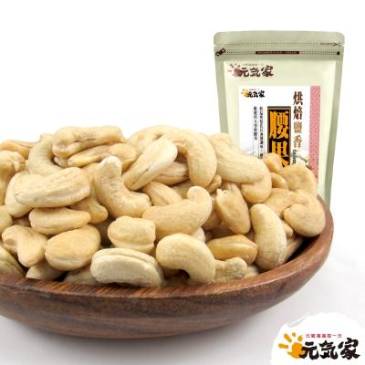 元氣家 烘焙鹽香腰果(200g)