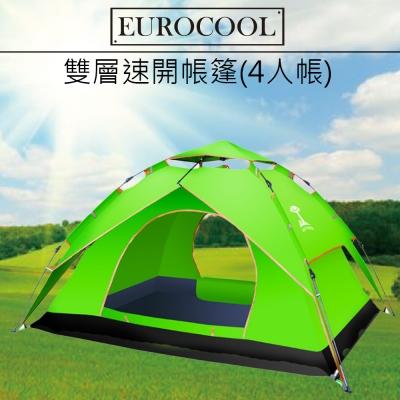全自動輕便型 雙層速搭/快速帳篷(2-4人)