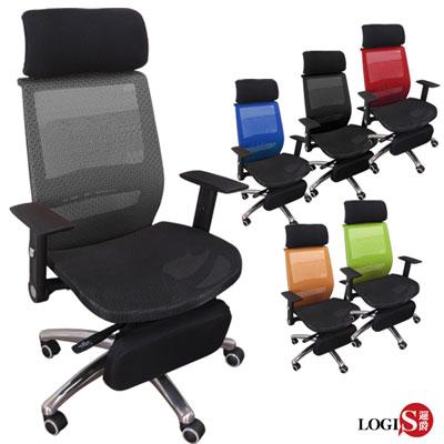 邏爵LOGIS-科摩羅坐臥兩用座墊可調自載重全網椅/電腦椅/辦公椅/主管椅