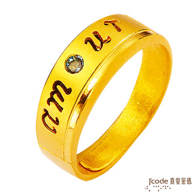 J code真愛密碼金飾-永恆心語 純金戒指(男)