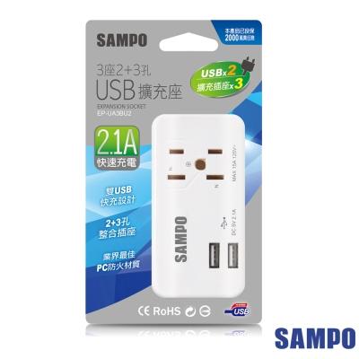 SAMPO 聲寶足2.1A(雙USB) 3座2+3孔 USB擴充座 EP-UA3BU2