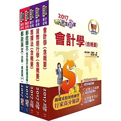 郵政招考專業職(一)(一般金融)套書(贈題庫網帳號、雲端課程)