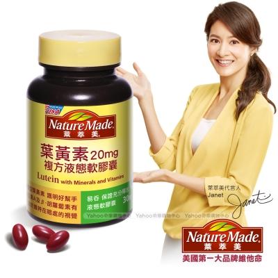 NatureMade萊萃美 葉黃素20mg複方液態軟膠囊30粒裝