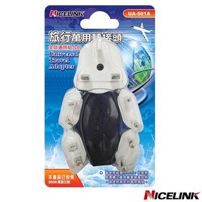 Nicelink 旅行萬用轉接頭-黑色(全球通用組合包)(黑白二色可選)