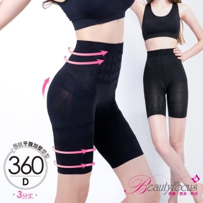 塑褲 360D雙包紗塑型三分褲(2件組)BeautyFocus