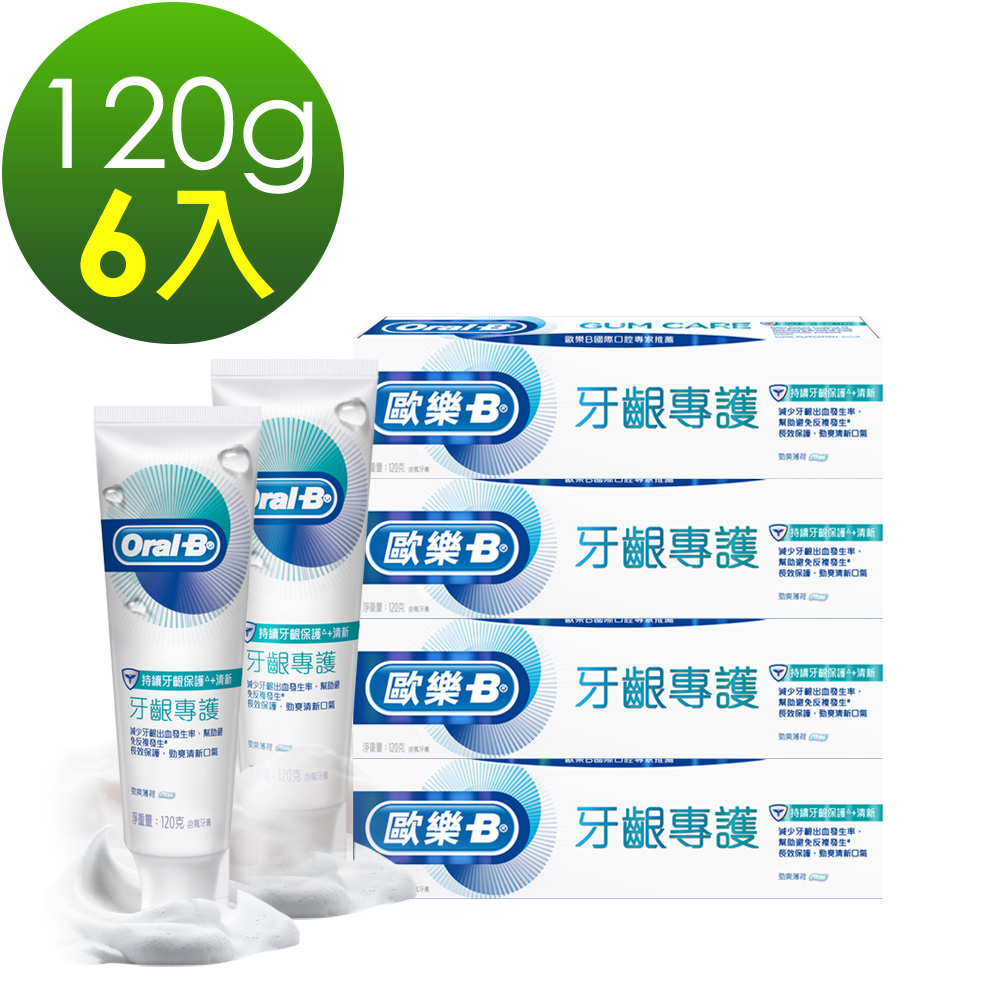 歐樂B 牙齦專護牙膏120g(勁爽薄荷)6入