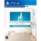 夏日課程 宮本光(VR專用) PS4亞洲中文版
