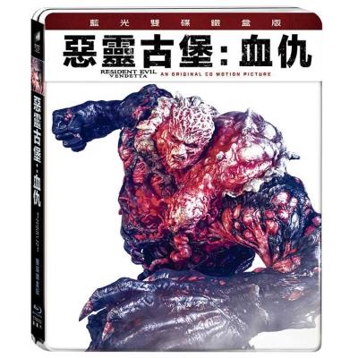 惡靈古堡:血仇  雙碟鐵盒版  藍光 BD