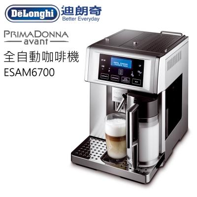 Delonghi迪朗奇尊爵型全自動咖啡機 ESAM6700