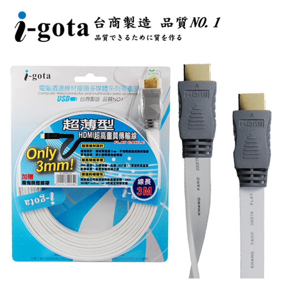 i-gota 超薄型 HDMI 高畫質數位影音傳輸線 (3M)
