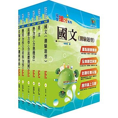 107年中鋼公司招考師級(機械)套書(贈題庫網帳號、雲端課程)