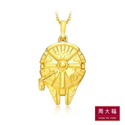 周大福 星際大戰系列 千年鷹黃金吊墜(不含鍊)