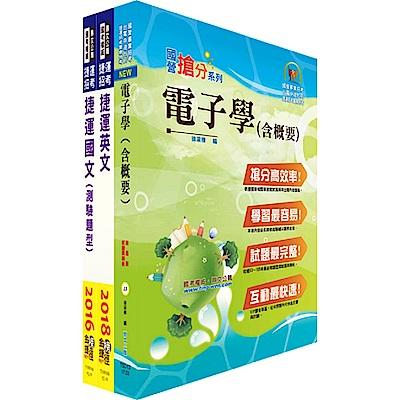 107年台北捷運招考(技術員【電子維修類】)套書(贈題庫網帳號、雲端課程)