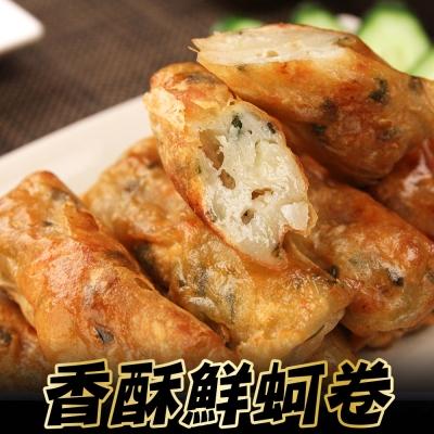 黃金鮮蚵卷 *5包組(10條/包) (300g±5%/包)