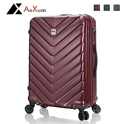 AoXuan 28吋行李箱 PC霧面耐刮旅行箱 Day系列