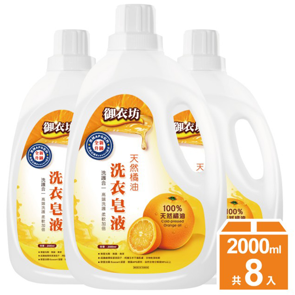 御衣坊天然橘油洗衣皂液2000mlx8瓶/箱