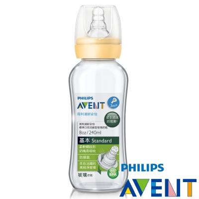 【PHILIPS AVENT】標準口徑弧形玻璃奶瓶-240ml(單入)