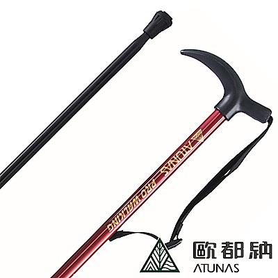 【ATUNAS 歐都納】拐杖型登山杖(NSA101D酒紅/登山健行/輔助行走配件)