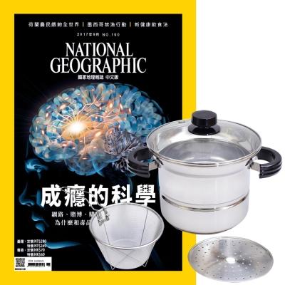 國家地理雜誌 (1年12期) 贈 頂尖廚師TOP CHEF304不鏽鋼多功能萬用鍋