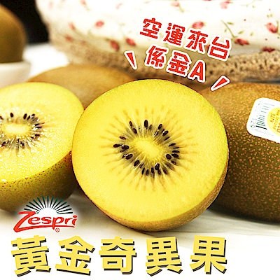 【愛上水果】Zespri紐西蘭黃金金圓頭奇異果 2箱組(18-21顆/原裝)