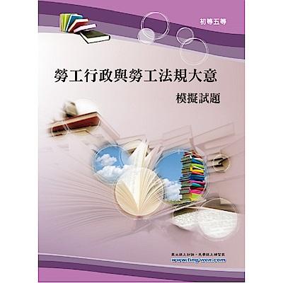 勞工行政與勞工法規大意模擬試題(6版)