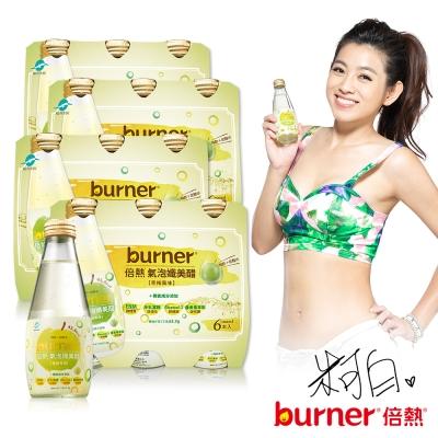 (即期品)burner倍熱 氣泡孅美醋24瓶解膩組