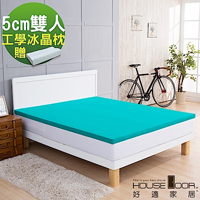 House Door 吸濕排濕布 5cm透氣Q彈乳膠床墊-雙人5尺 超值沁涼組