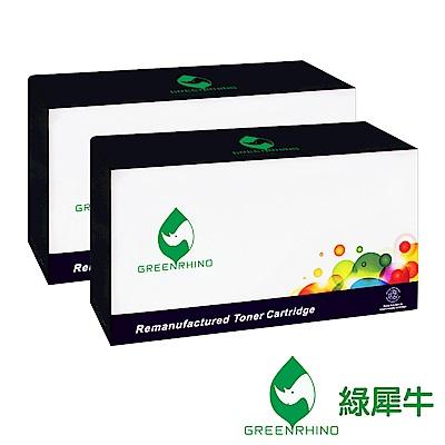 綠犀牛 for Brother 2黑 TN-450 環保碳粉匣