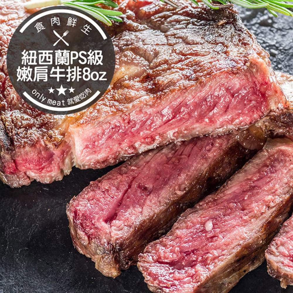 【食肉鮮生】8盎司紐西蘭PS級比臉大牛排(225g±5%/片)(任選)