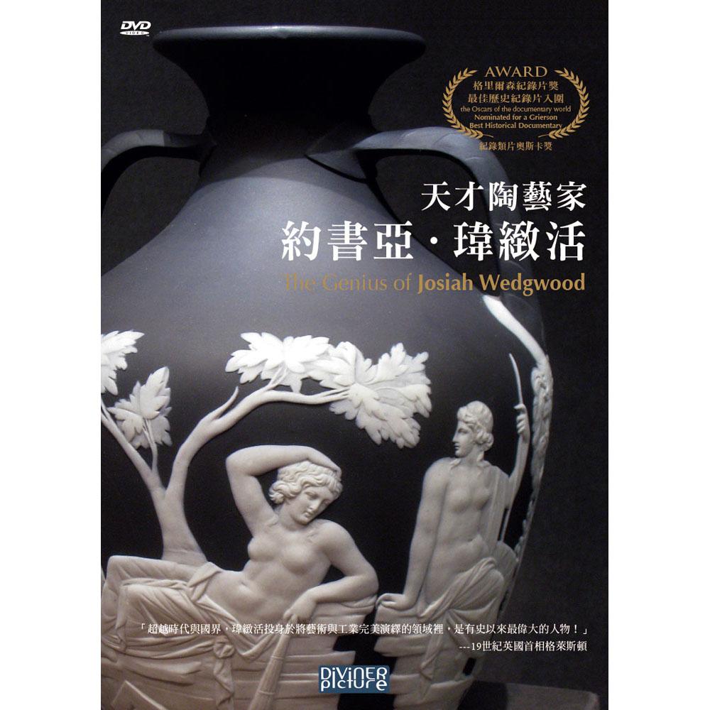 天才陶藝家-約書亞.瑋緻活DVD