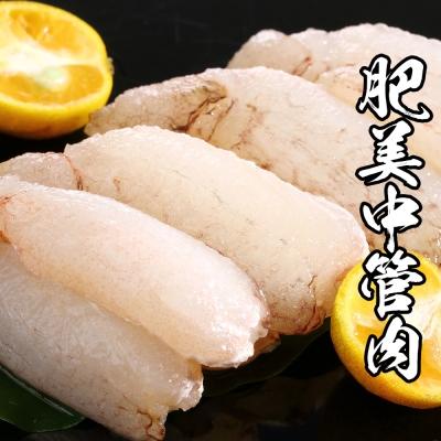 海鮮王 極鮮肥美中管肉(蟳管肉)*1包組 130g±10%/包  (任選)