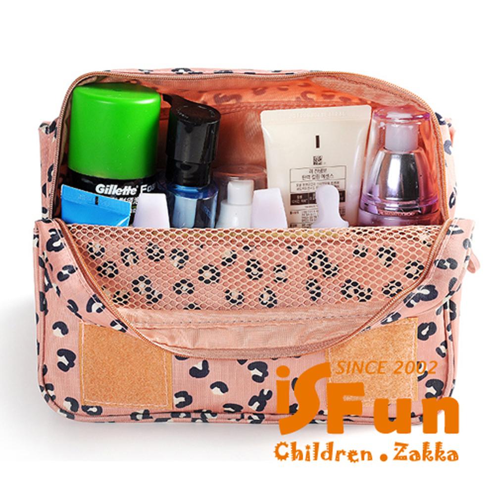 iSFun 旅行專用 可掛多分隔盥洗包 甜粉豹紋