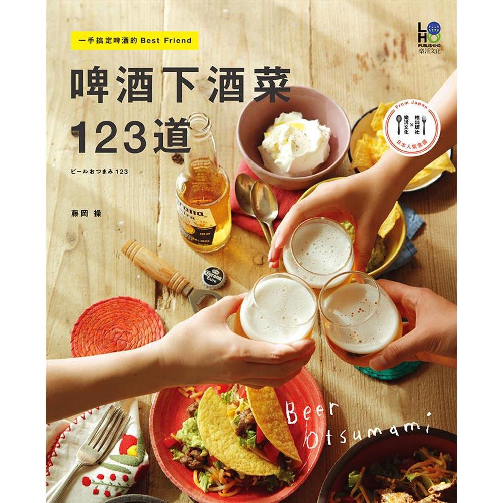 啤酒下酒菜123道:一手搞定啤酒的Best Friend