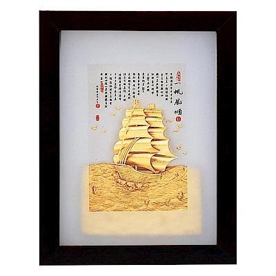 My Gifts-立體金箔畫-一帆風順(古香系列22.7x17.6cm)