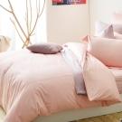 Cozy inn 簡單純色-莓粉-200織精梳棉被套(加大)