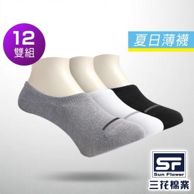 Sun Flower三花 超隱形休閒襪(薄-夏天專用).襪子(12雙組)