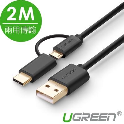 綠聯 Micro USB Type-C兩用傳輸線-2M