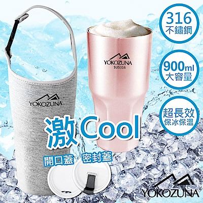 YOKOZUNA頂級 316 不鏽鋼冰炫杯 900 ml+專屬杯套