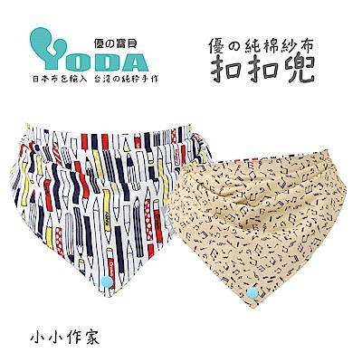 YoDa 優的純棉紗布扣扣兜-小小作家