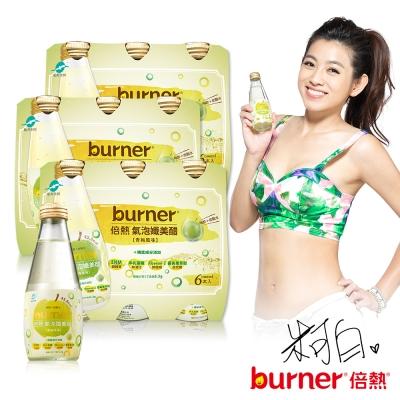 (即期品)burner倍熱 氣泡孅美醋18瓶輕暢組