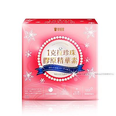 御姬賞 1克拉珍珠膠原精華素 10包/盒x1入