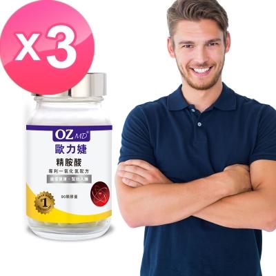 歐力婕 精胺酸 專利一氧化氮(90顆/瓶)三瓶組---到期日2020/03/28
