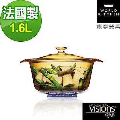 【美國康寧 Visions】 Flair 1.6L晶華鍋